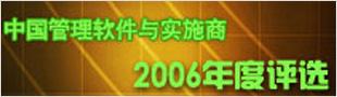 2006年度中国商用软件评