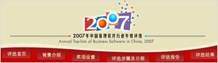 2007年度中国商用软件评
