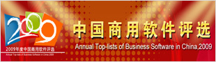 2009年度中国商用软件评