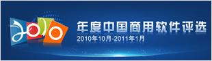 2010年度中国商用软件评选
